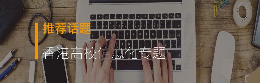 香港高校信息化