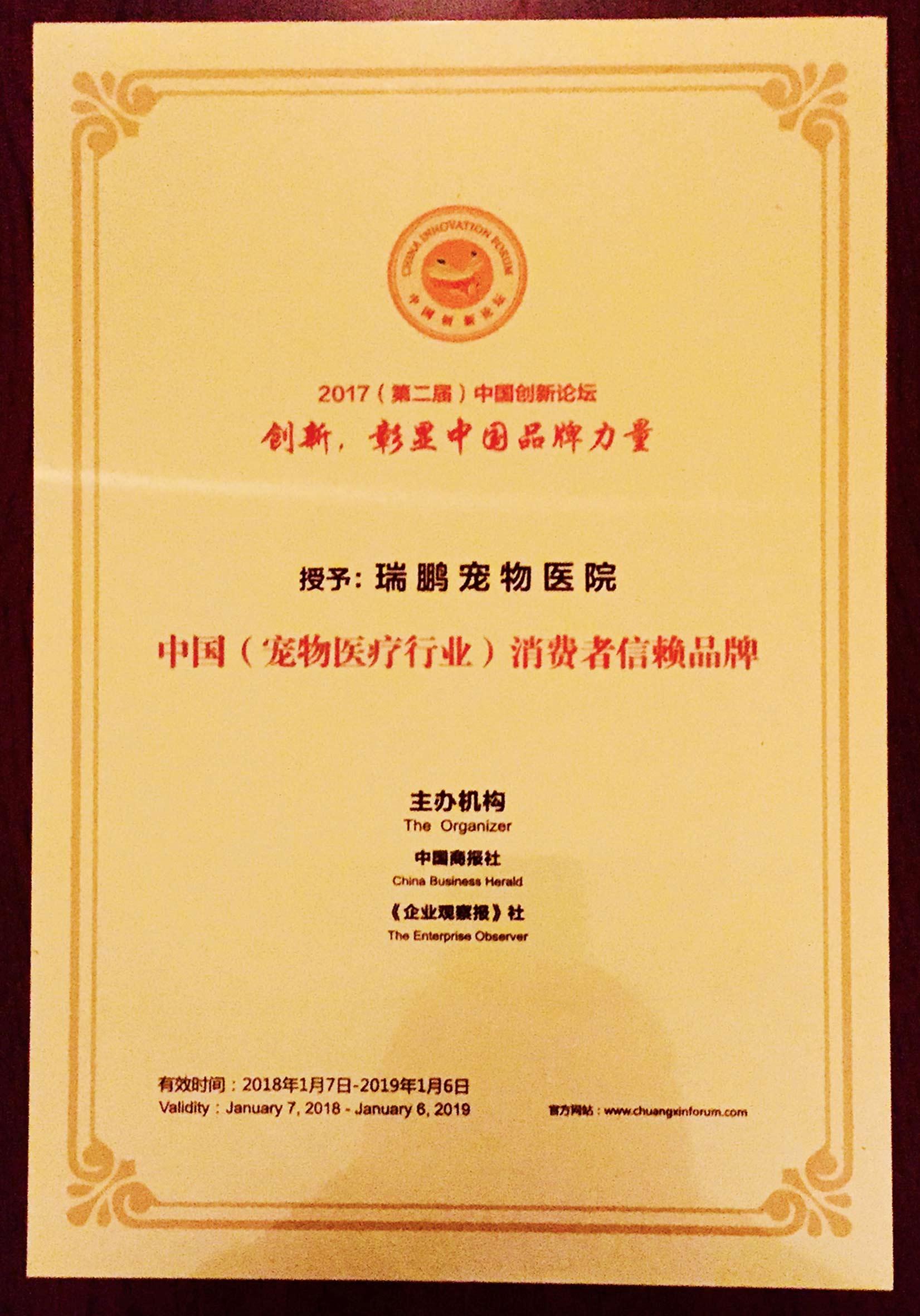 瑞鹏宠物医院荣获中国创新论坛两项大奖图片