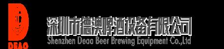 深圳市德澳啤酒设备有限公司