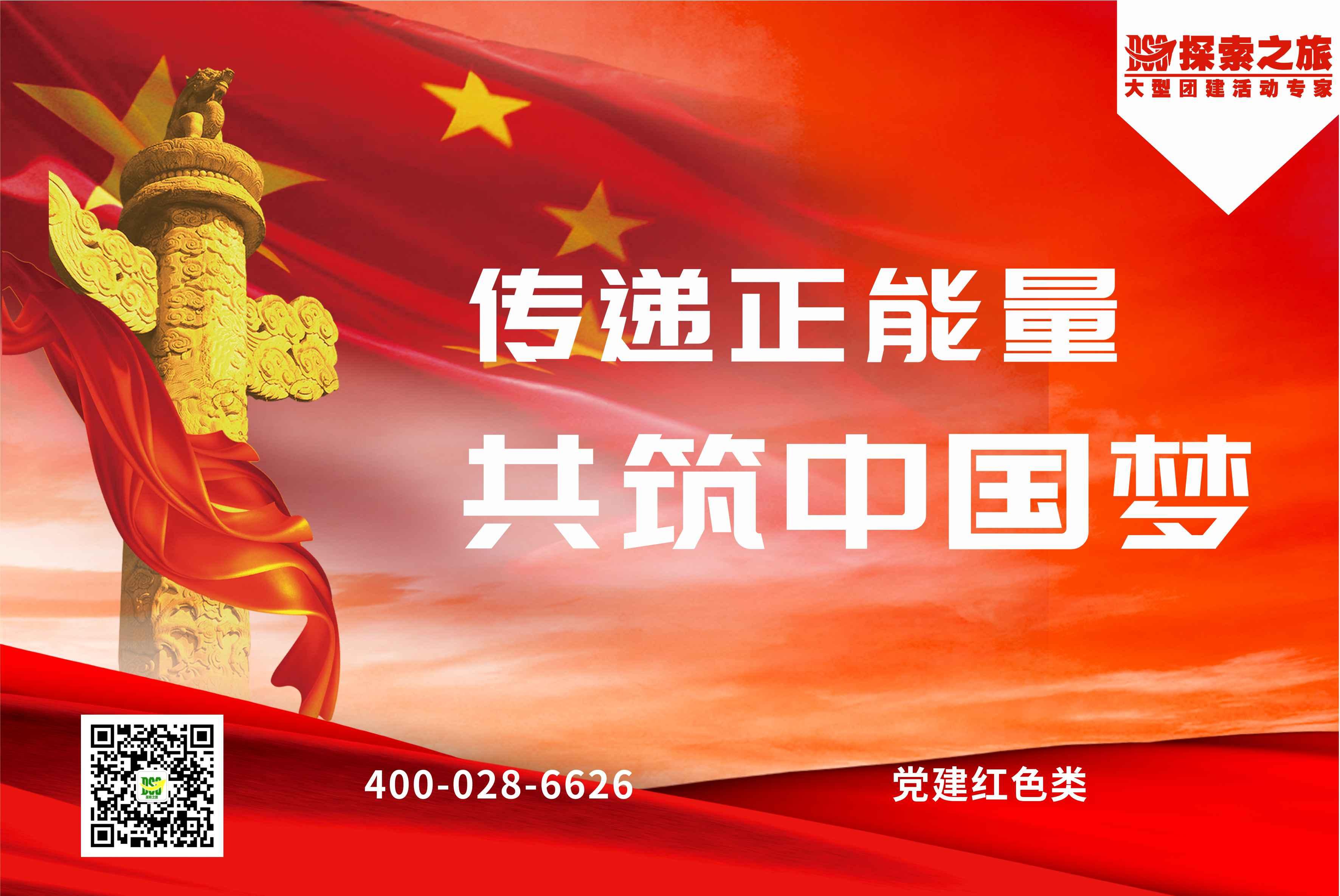 【党建式团建】传递中国梦