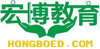 湖南宏博教育科技發展有限公司