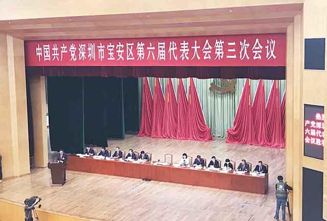 迎新年,启新程——英迈思受邀参加中国共产党深圳市宝安区第六届代表大会第三次会议