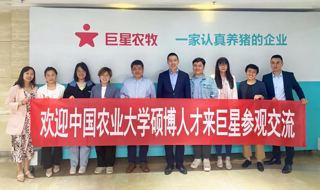 中国农业大学硕博人才团到访巨星参观交流