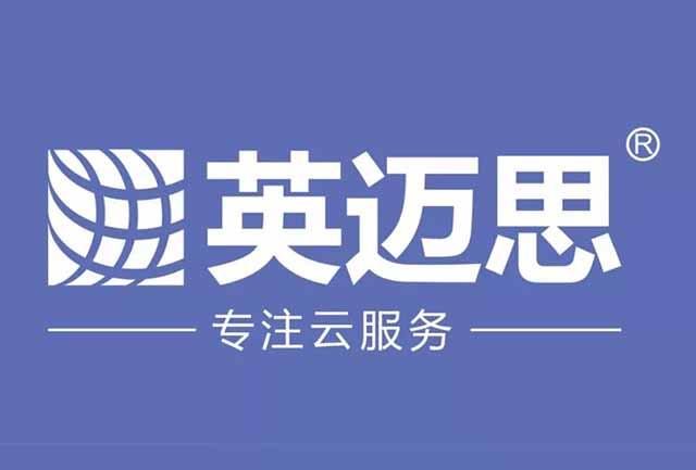 【官方】2018年英迈思校园招聘武汉站完美谢幕!