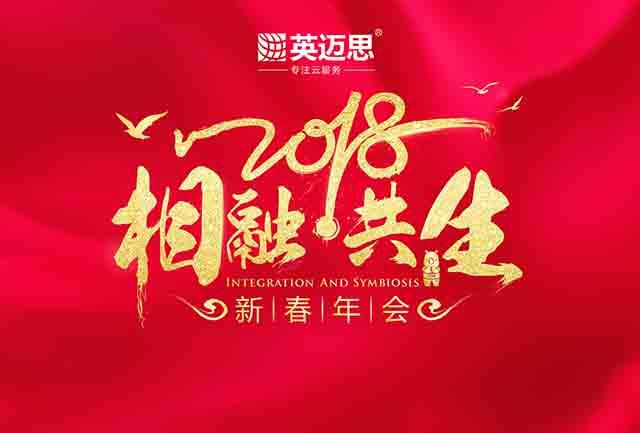 英迈思2018年新春年会节目彩排开始!你最期待哪个年会节目呢?