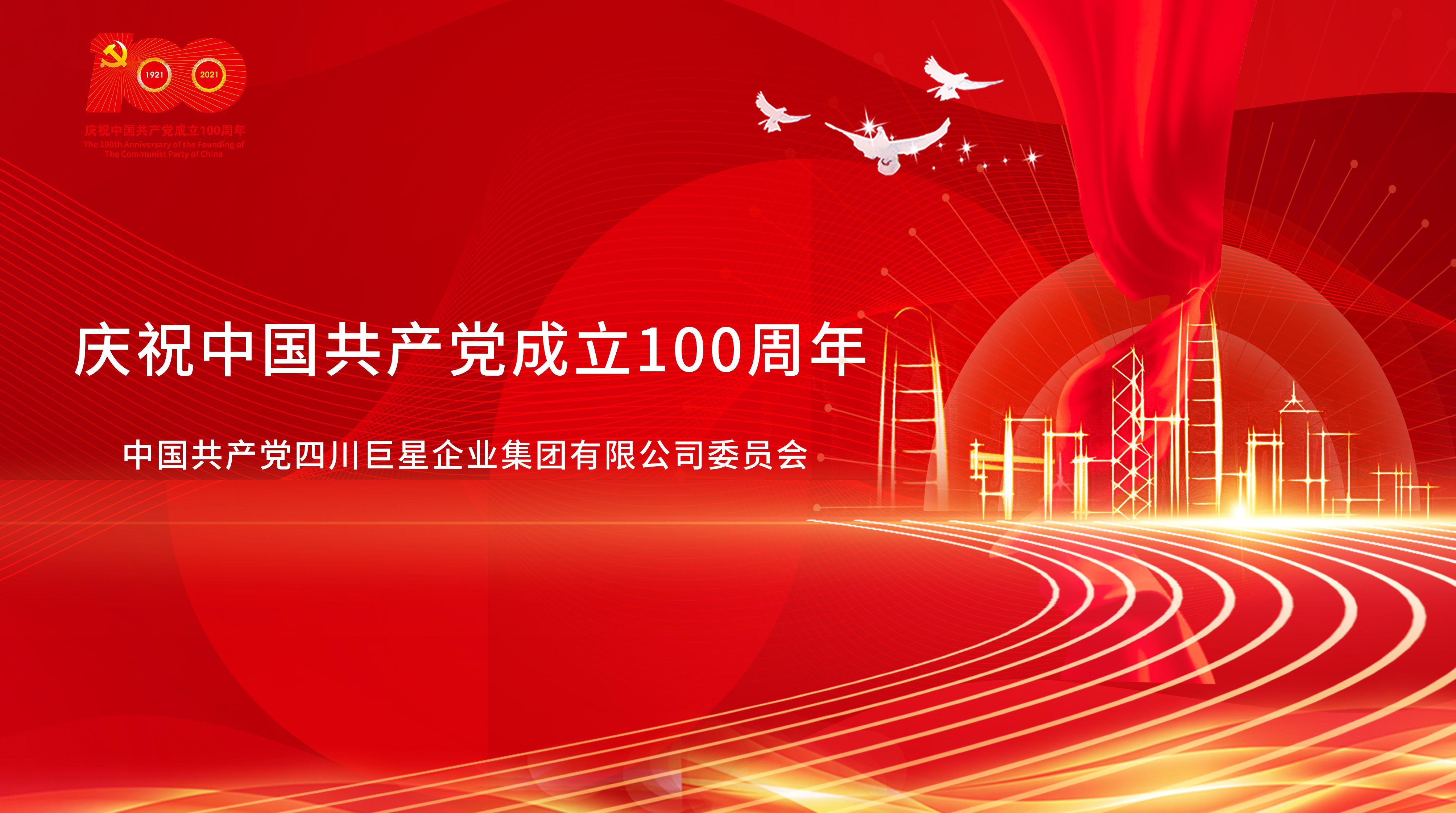 百年恰是风华正茂|巨星热烈庆祝中国共产党成立100周年