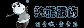 深圳市憨熊服饰有限公司