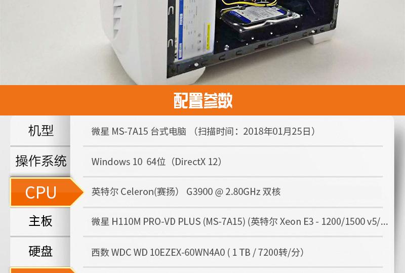 微星 MS-7A15台式电脑(搭配21.5英寸显示器)
