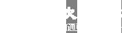 智能客服,深圳市云软信息技术有限公司