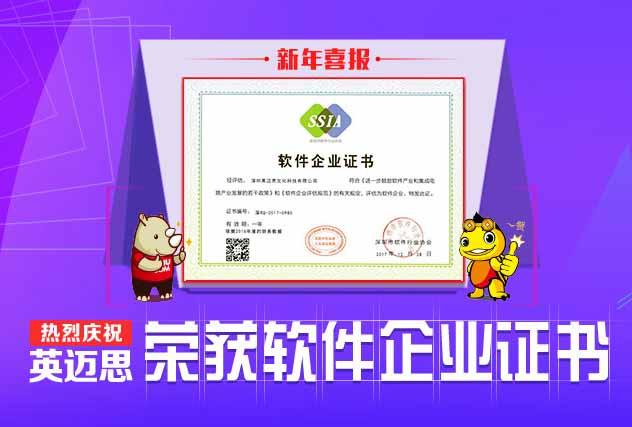 新年喜报,英迈思荣获软件企业证书!