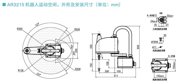 众为兴四轴300臂长SCARA机器人AR3215