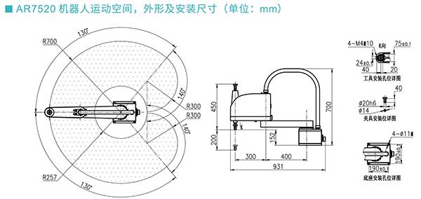 众为兴四轴700臂长工业机械手AR7520