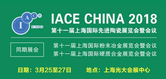 【走进湖南醴陵】2018上海国际先进陶瓷展览会推广之旅顺利展开