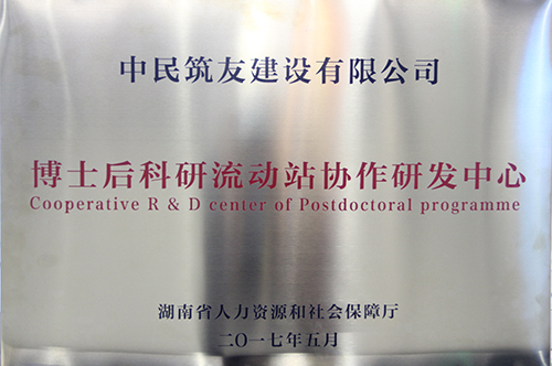 博士后科研流动站协同研发中心