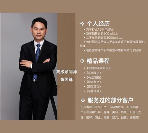 张国锋老师