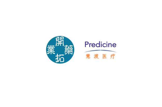 开拓药业与慧渡医疗(Predicine)签订全球战略合作协议