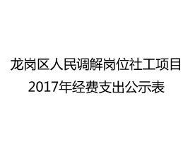 龙岗区人民调解岗位社工项目2017年经费支出公示表