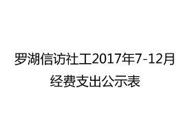 罗湖信访社工2017年7-12月经费支出公示表