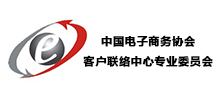 中国电子商务协会客户联络中心专业委员会