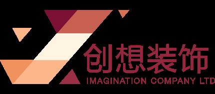 深圳市创想建筑装饰工程有限公司
