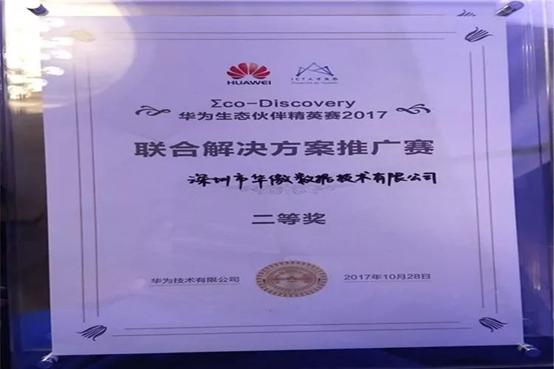 華為生態伙伴精英賽完美收官,華傲數據斬獲聯合解決方案賽二等獎