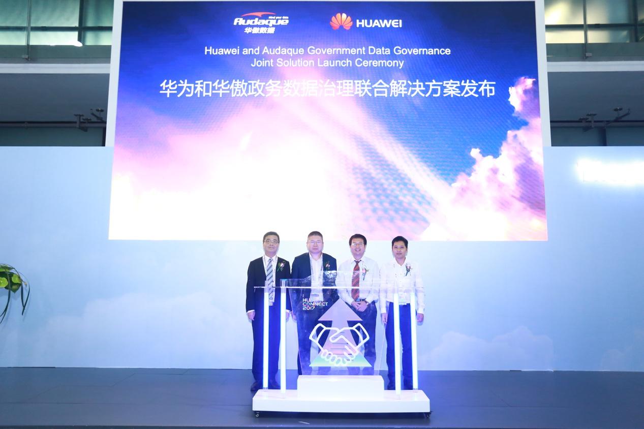 雙華政務數據治理方案發布 助力政務數據資源化