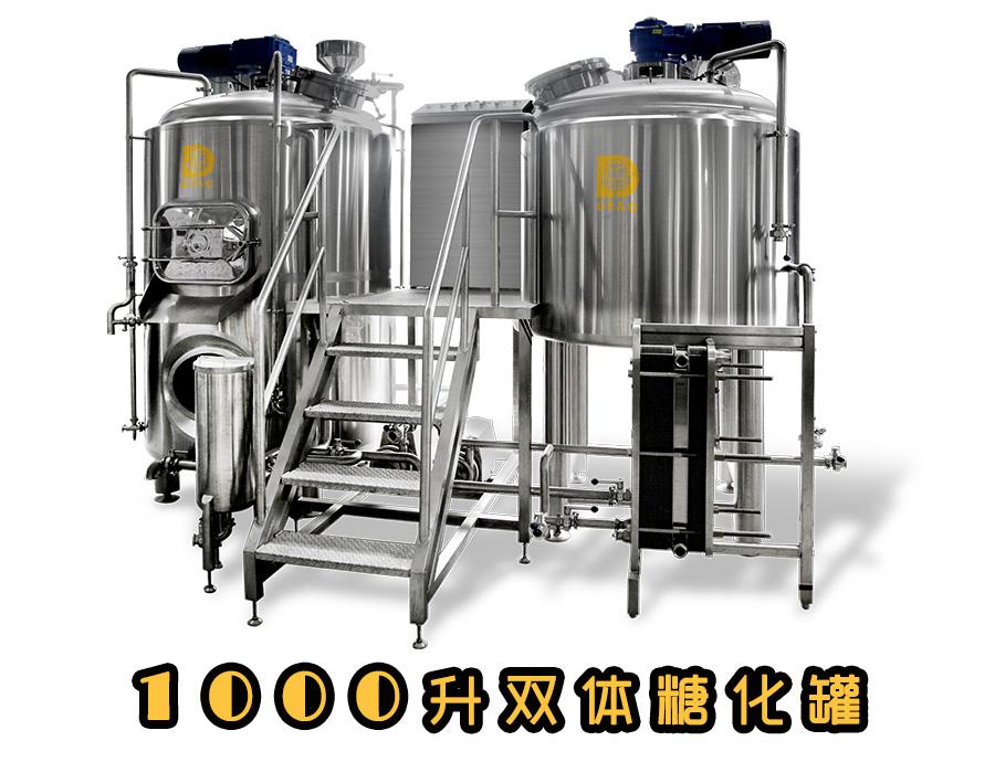 1000升自酿啤酒设备--糖化系统-深圳德澳自酿啤酒设备有限公司-产品介绍