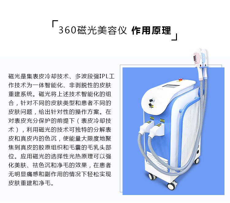 360磁光美容仪