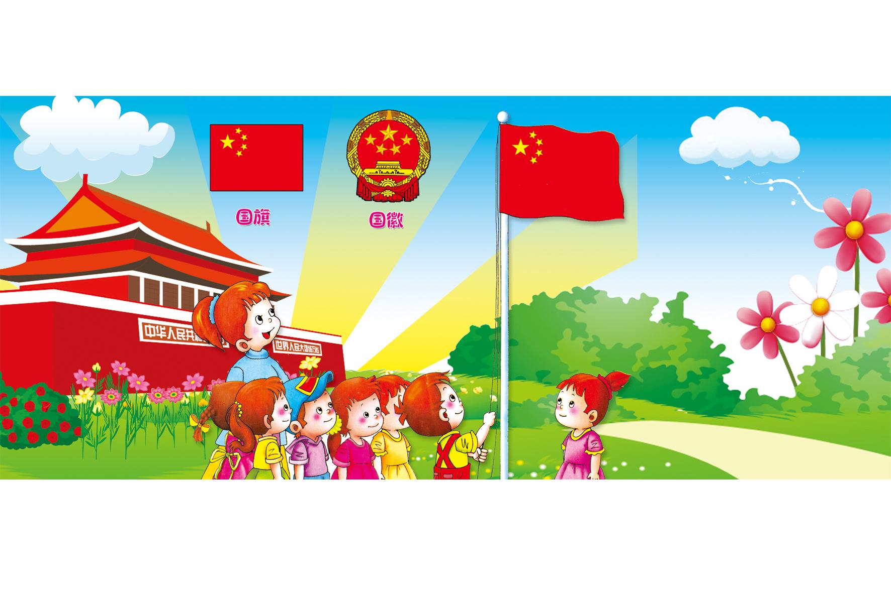 幼儿园卡通图片 幼儿园展板 幼儿园升旗仪式 国旗 国徽 幼儿园背景
