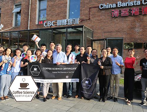 CSC-1 咖啡科学认证课程