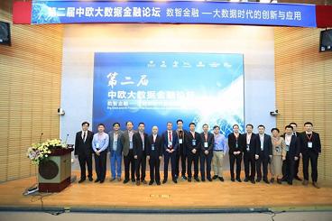 第二届中欧大数据金融论坛在深圳大学举办