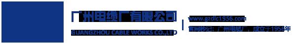 廣州雙菱電纜—廣州電纜廠有限公司