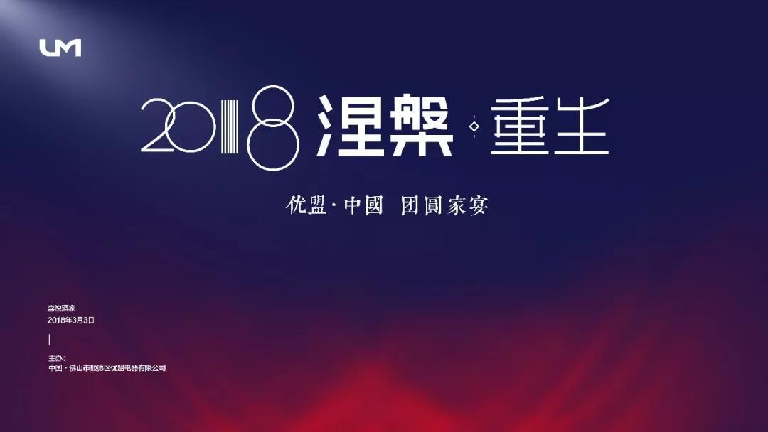 年会回顾 | 涅槃.重生——2018,优盟不平凡!