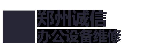 郑州市管城区天城电脑维修店