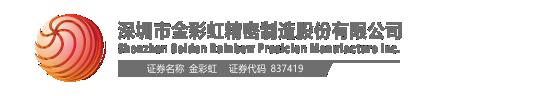 深圳市金彩虹精密制造股份有限公司