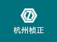 杭州祯正玮顿运动控制技术有限公司