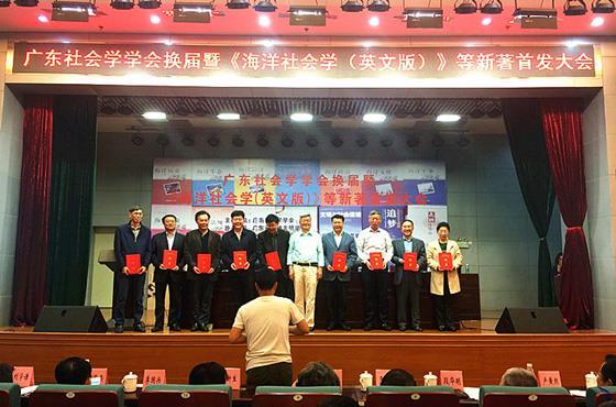 理事长严书翔当选广东社会学学会第七届理事会常务副会长
