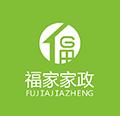 北京福家家政服务有限公司