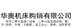 文安县华奥机床购销有限公司