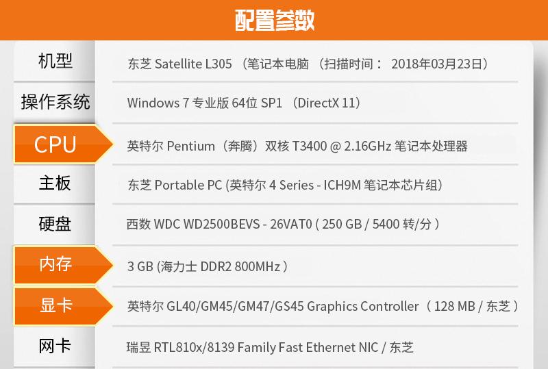 笔记本 东芝 Satelite L305