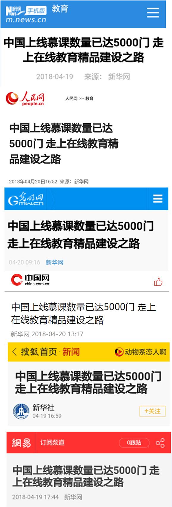 中国上线慕课数量已达5000门 走上在线教育精品建设之路