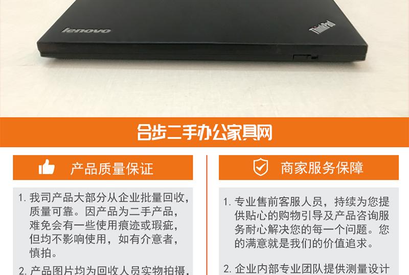 笔记本 联想 ThinkPad T430