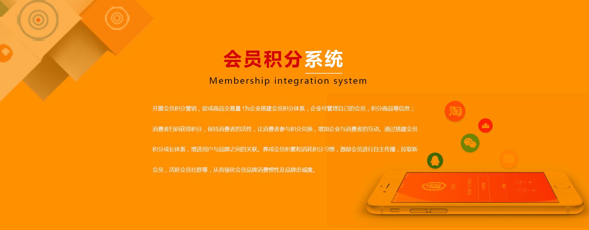 会员积分系统