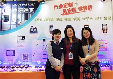 2018南京安防展,中研在C025号展位恭候您的光临