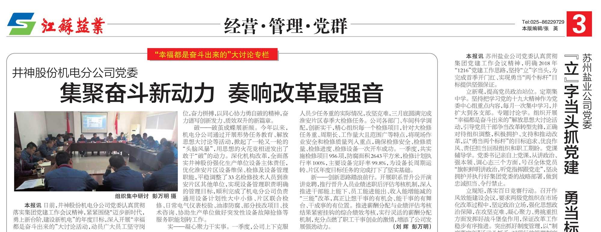 2018 江苏千亿国际报(第 8 期)