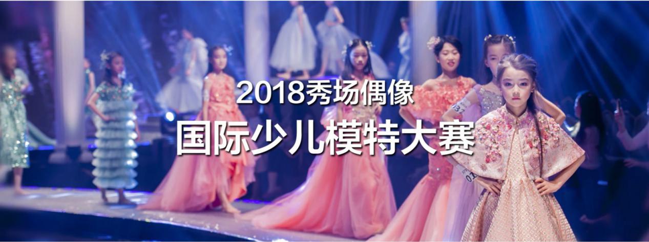 2018秀场偶像国际少儿模特大赛山东东营赛区海选圆满落幕