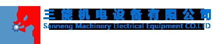深圳市三能机电设备有限公司