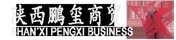 陕西工业润滑油-陕西鹏玺商贸有限公司
