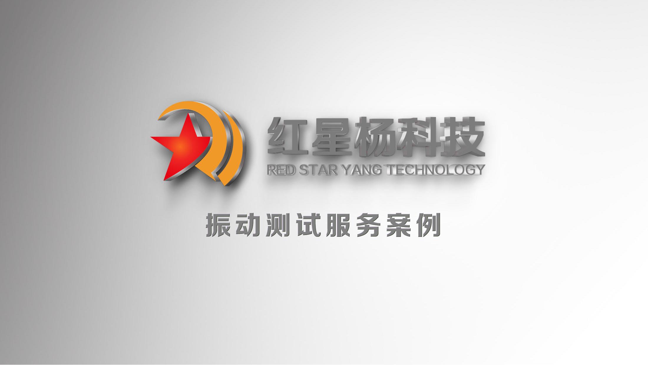 红星杨部分振动测试服务成功案例介绍