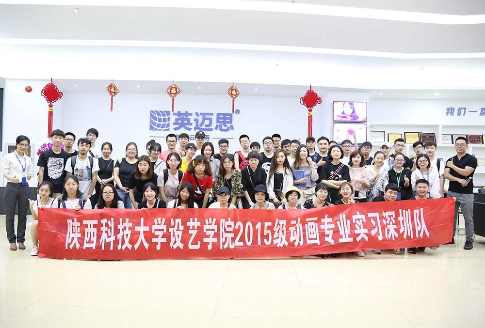 陕西科技大学来英迈思参观学习啦,职业道路第一站在此开启